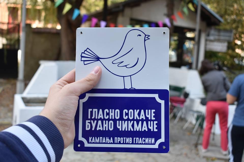 "Anti-rumour campaign ""Glasno sokache- Budno chikmache"""